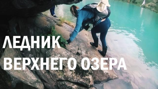 Радиалка на ледник верхнего мультинского озера Алтай 2017