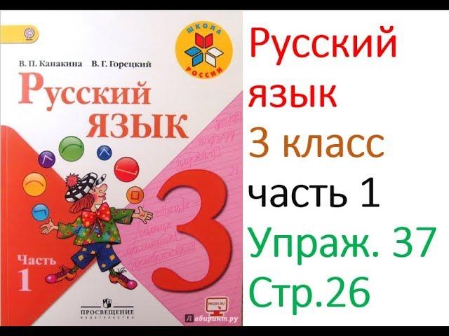 Русский язык 3 класс. Упражнение 37. Канакина Горецкий. Часть 1
