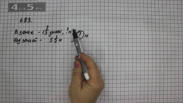 Упражнение 683. Математика 6 класс Виленкин Н.Я.