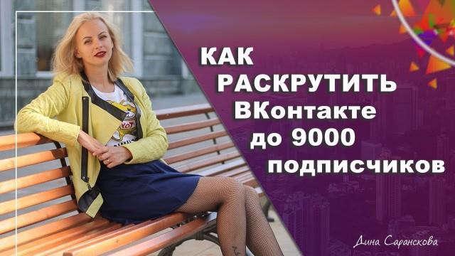 Как раскрутить страницу в ВК | 10 шагов, чтобы получать клиентов из ВКонтакте БЕСПЛАТНО