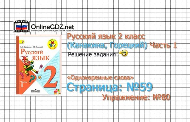 Страница 59 Упражнение 80 «Однокоренные слова» - Русский язык 2 класс (Канакина, Горецкий) Часть 1
