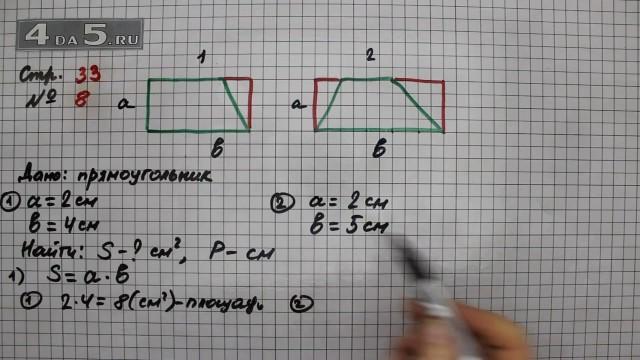 Страница 33 Задание 8 – Математика 3 класс Моро – Учебник Часть 2