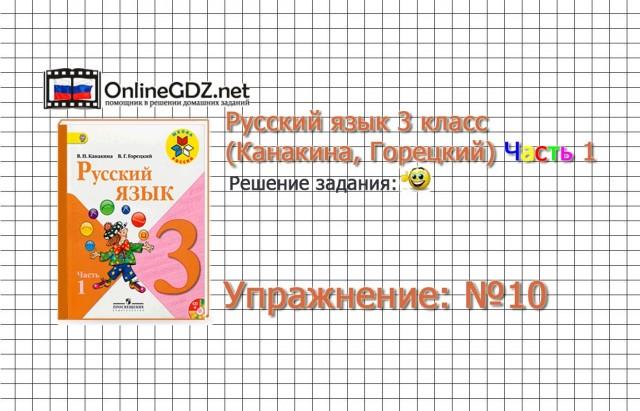 Упражнение 10 - Русский язык 3 класс (Канакина, Горецкий) Часть 1