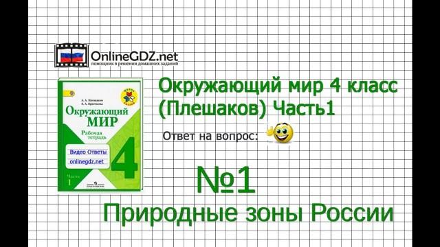 Задание 1 Природные зоны России - Окружающий мир 4 класс (Плешаков А.А.) 1 часть