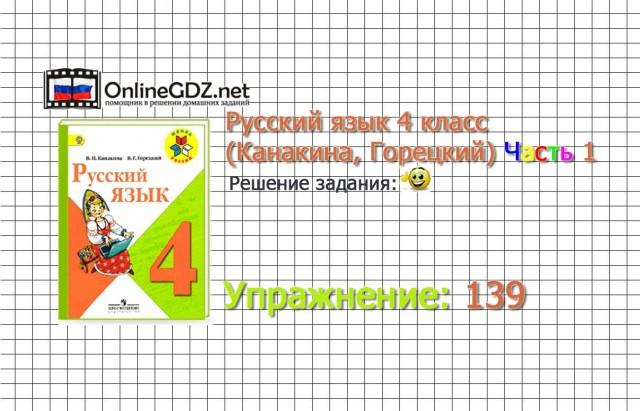 Упражнение 139 - Русский язык 4 класс (Канакина, Горецкий) Часть 1