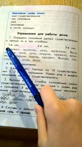 Гдз русский язык 4 класс 2100 ч.2