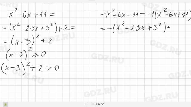 № 67 - Алгебра 9 класс Макарычев