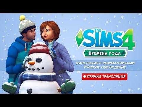 The Sims 4 «Времена года» | Трансляция разработчиков