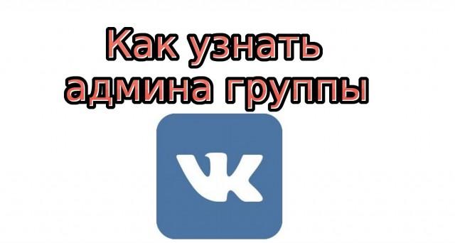Как узнать админа группы Вконтакте