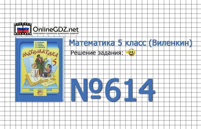 Задание № 614 - Математика 5 класс (Виленкин, Жохов)