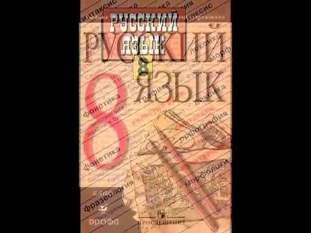 Готовые домашние задания по русскому языку 8 класс