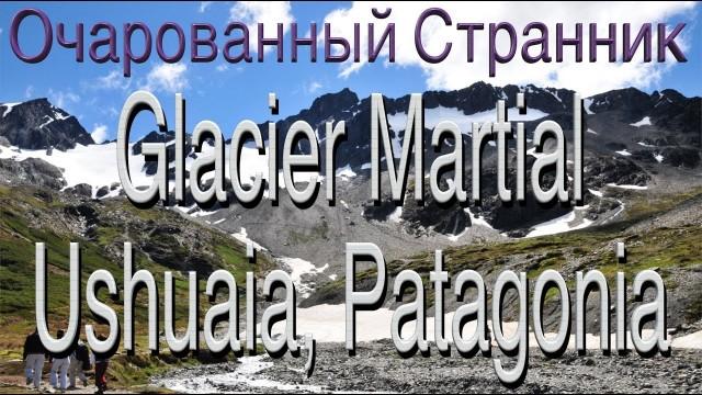 Очарованный Странник #36 // Треккинг на Ледник Мартиаль, Ушуайя, Патагония, Аргентина