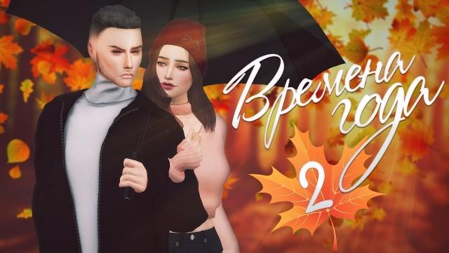 "The Sims 4 Времена года: #2 ""Сгорели в листве?!"