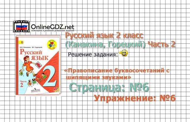 Страница 6 Упражнение 6 «Правописание...» - Русский язык 2 класс (Канакина, Горецкий) Часть 2