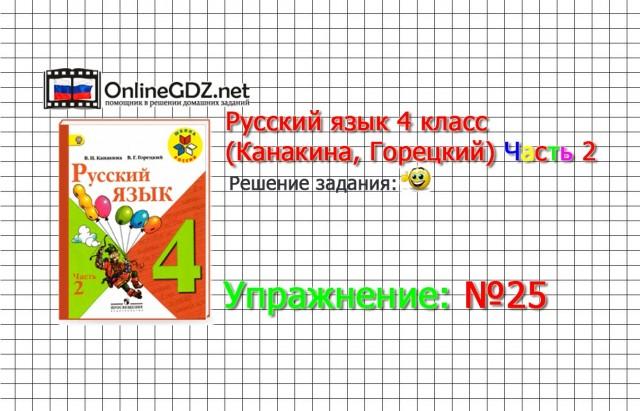 Упражнение 25 - Русский язык 4 класс (Канакина, Горецкий) Часть 2