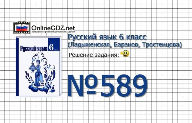Задание № 589 — Русский язык 6 класс (Ладыженская, Баранов, Тростенцова)