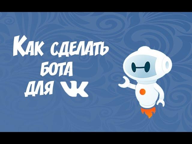 Как сделать бота для ВКонтакте