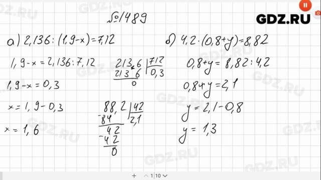 № 1489- Математика 5 класс Виленкин