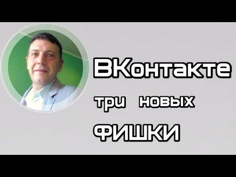 Секреты и фишки вконтакте.
