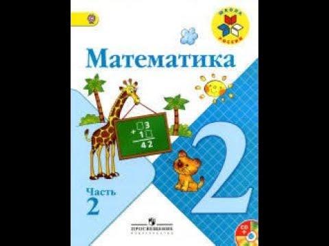 Страница 6 упражнения 4, 7, ? - Математика 2 класс. Часть 2.  - домашнее задание