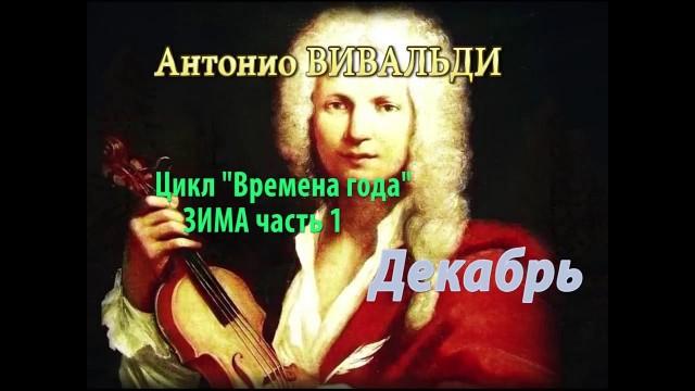 """Антонио Вивальди цикл """"Времена года"""" ЗИМА часть 1: Декабрь"""