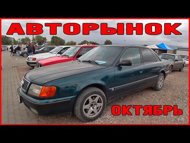 Авто Рынок Алматы Октябрь 2018
