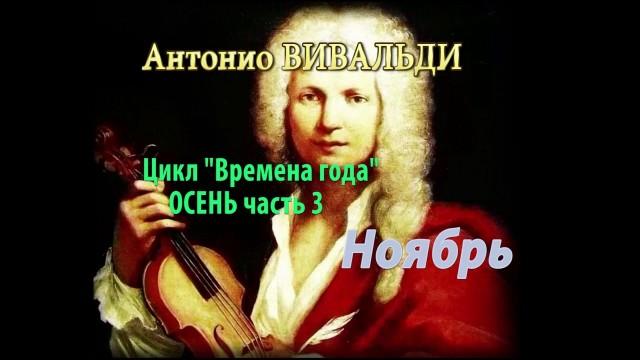 """Антонио Вивальди цикл """"Времена года"""" ОСЕНЬ часть 3: Ноябрь"""