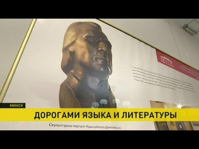 Литературоведы из пяти стран собрались в Минске, чтобы рассказать о своих классиках