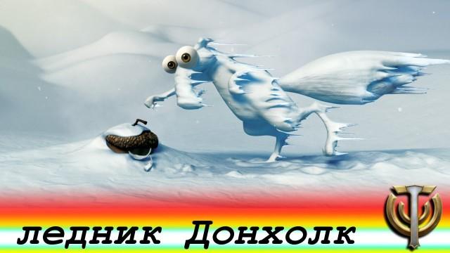 """прохождение данжа """"ледник Донхолк"""" в Skyforge. Let's Play"""