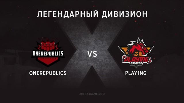 0neRepublics! vs Play1ng @mid Легендарный дивизион X Season Arena4Game