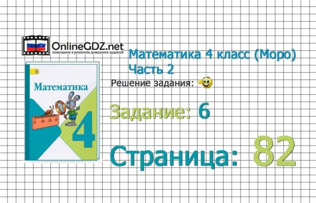 Страница 82 Задание 6 – Математика 4 класс (Моро) Часть 2