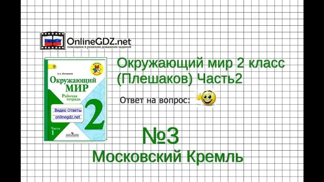 Задание 3 Московский Кремль - Окружающий мир 2 класс (Плешаков А.А.) 2 часть