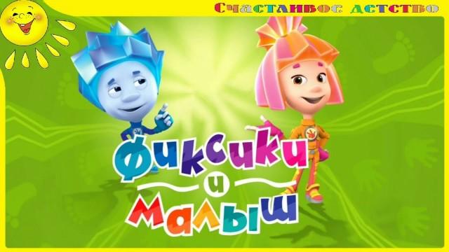 Фиксики и Малыш - развивающий мультик игра для детей. Изучаем окружающий мир с Симкой и Ноликом