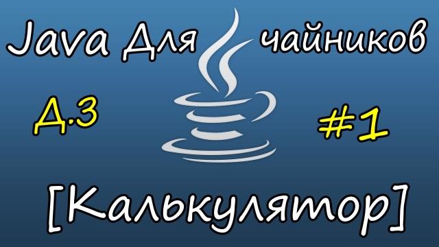 [ДЗ] Программирование на Java  #1(Калькулятор)