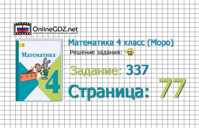 Страница 77 Задание 337 – Математика 4 класс (Моро) Часть 1