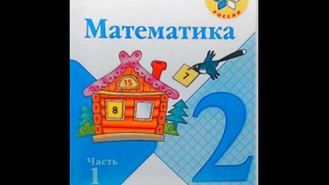 Страницы 21 - 22 - Математика 2 класс - рабочая тетрадь домашняя работа