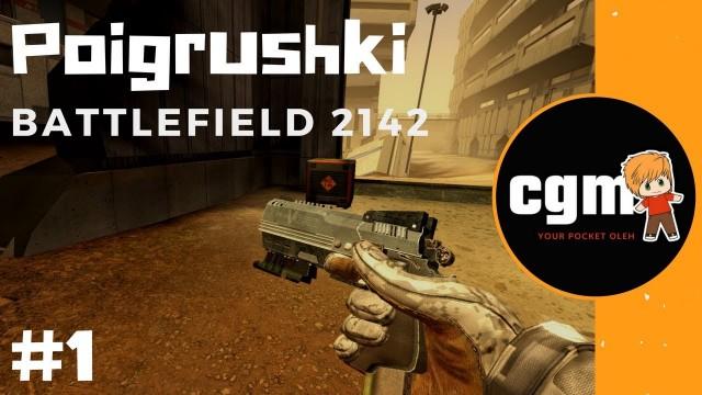 Battlefield 2142 | Поигрушки #1 | Раз-раз, меня слышно?