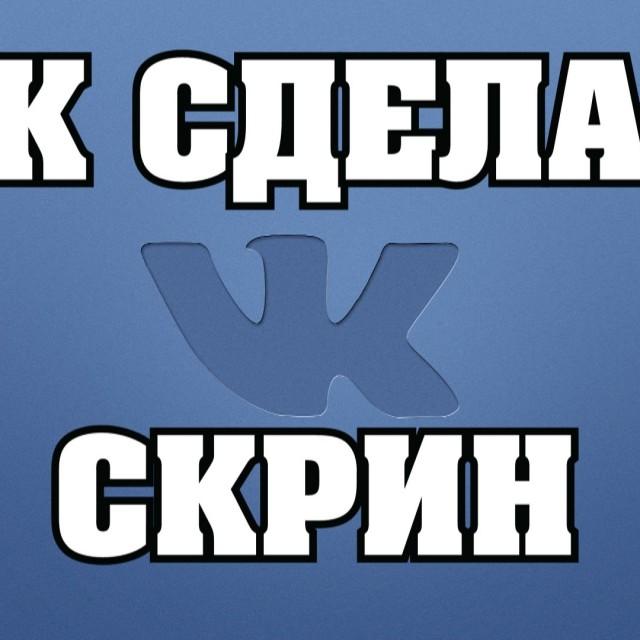 Как сделать скрин (Вконтакте)