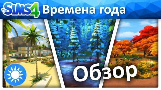 The Sims 4 Времена года обзор