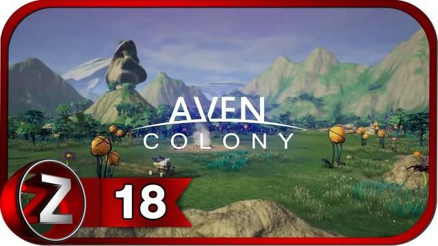 Aven Colony Прохождение на русском #18 - Высадка на ледник Tenari [FullHD|PC]