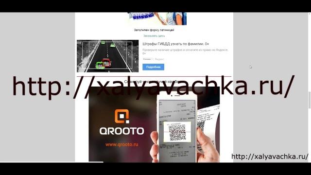 xalyavachka.ru - реклама by VINT