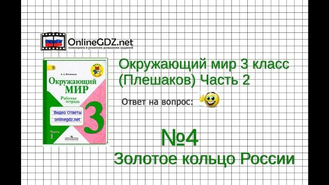 Задание 4 Золотое кольцо России - Окружающий мир 3 класс (Плешаков А.А.) 2 часть