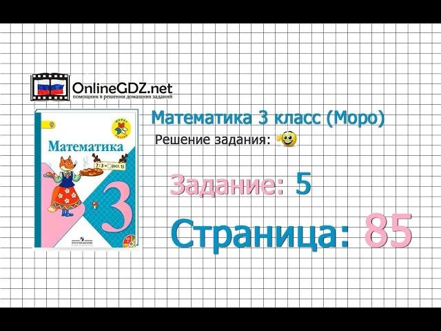 Страница 85 Задание 5 – Математика 3 класс (Моро) Часть 1