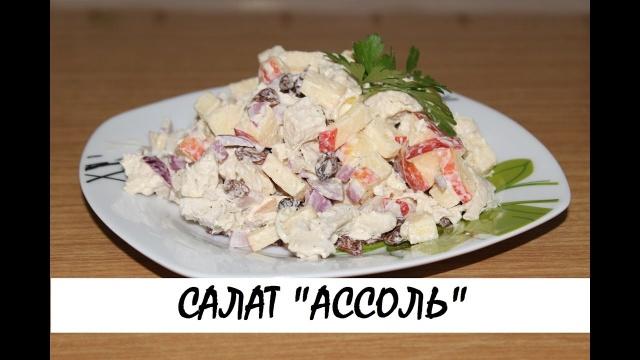 """Cалат """"Ассоль"""". Кулинария. Рецепты. Понятно о вкусном."""