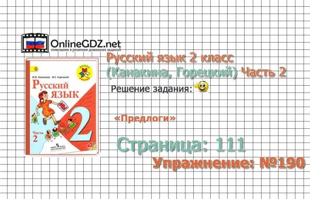 Страница 111 Упражнение 190 «Предлоги» - Русский язык 2 класс (Канакина, Горецкий) Часть 2