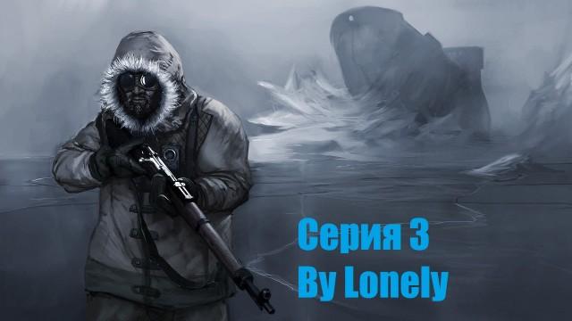 "Анабиоз: Сон разума Серия 3 ""Ледник"""