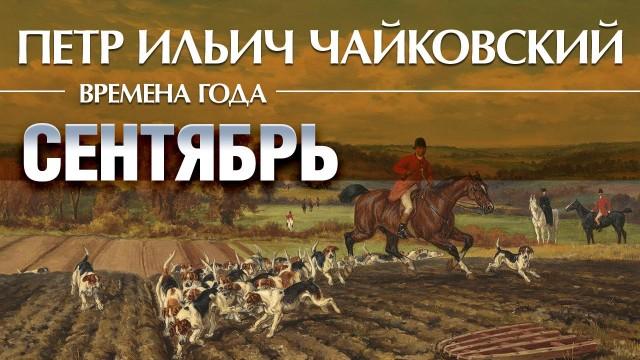 Чайковский - Времена года - Сентябрь / Tchaikovsky - The Seasons - September- Нunting