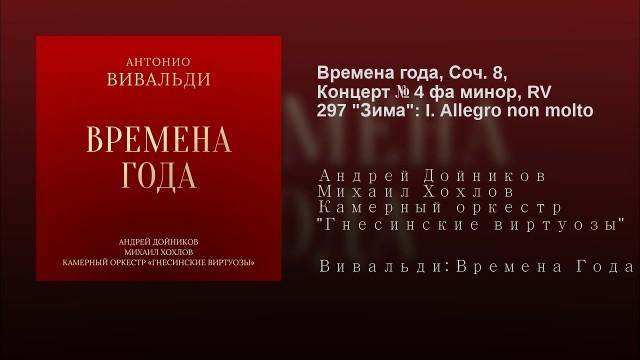 """Времена года, Соч. 8, Концерт № 4 фа минор, RV 297 """"Зима"""": I...."""