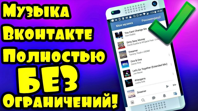 Музыка Вконтакте, как слушать без интернета и ограничений на любом смартфоне?