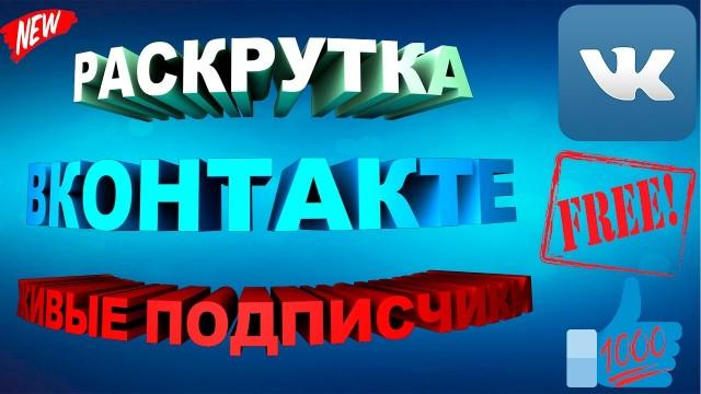 Раскрутка Групп Вконтакте Бесплатно [2017-2018] Лучший способ! Живые подписчики